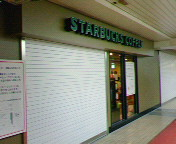 スタバ新店舗