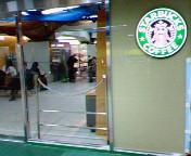スタバ新店