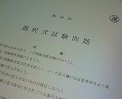 試験を受けてきました