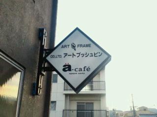 a-cafe
