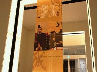 家康と慶喜−徳川家と静岡