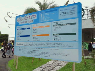 ap bank fes '12 Fund for Japan