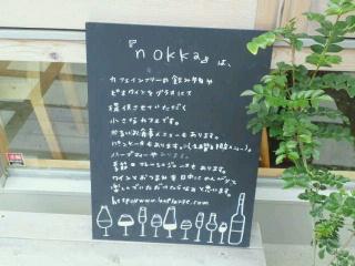 東京百景 in <br />  茅ヶ崎 nokka
