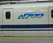 横にN700